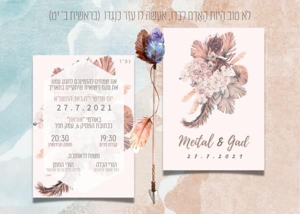 הזמנה חתונה עיצוב
